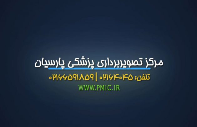 مرکز تصویربرداری پزشکی پارسیان