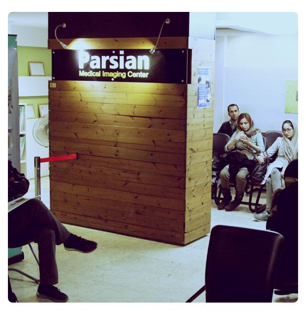 درباره مرکز تصویربرداری پزشکی پارسیان