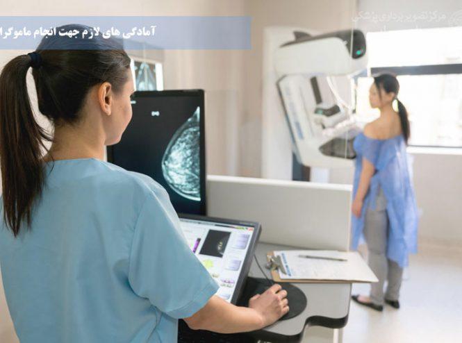 آمادگی های لازم برای ماموگرافی